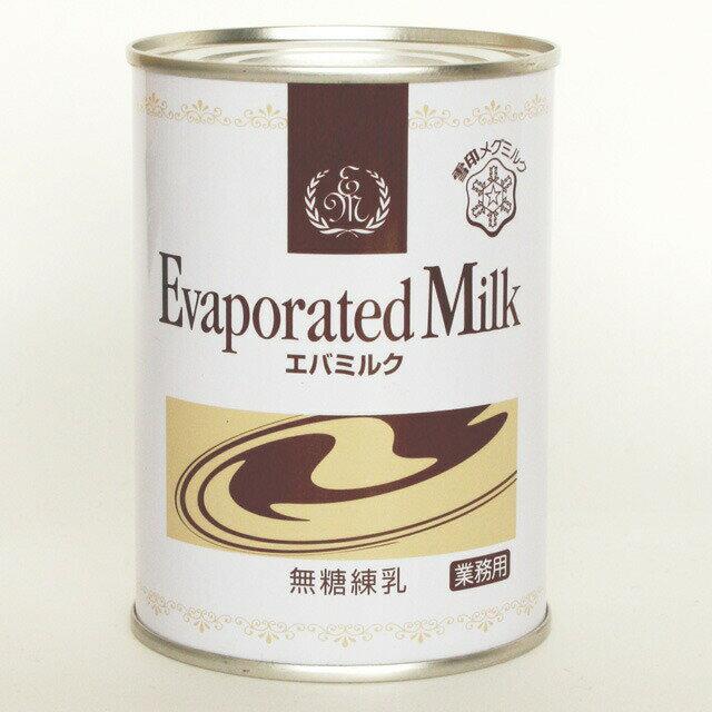 ■ケース販売■《雪印》エバミルク(無糖練乳)【411g×24個】