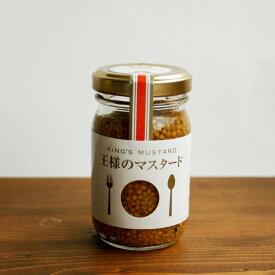 《まるごと食品》王様のマスタード【70g】