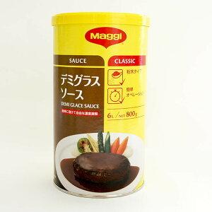 《マギー》デミグラスソース【800g】
