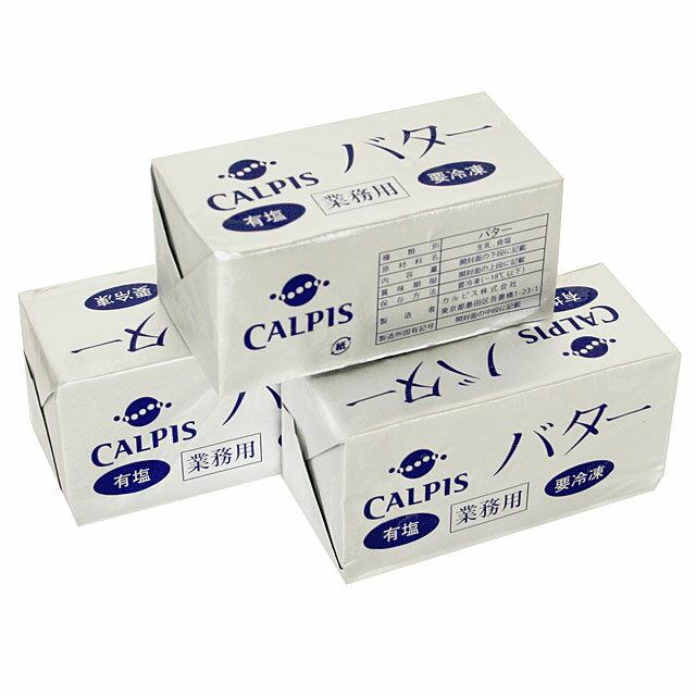 《カルピス》カルピス有塩バター3個セット【450g×3個】
