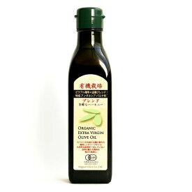 《日本オリーブ》有機栽培エキストラバージンオリーブオイル ブレンド【180g】