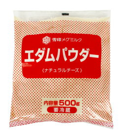 《雪印メグミルク》エダムチーズパウダー【500g】
