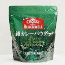 《CROSSE&BLACKWELL(クロス&ブラックウェル)》純カレーパウダー【400g】