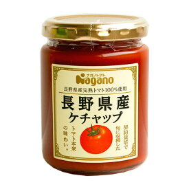 トマト ケチャップ ナガノ
