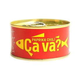 《岩手缶詰》サヴァ缶(国産サバのパプリカチリソース味)【170g】