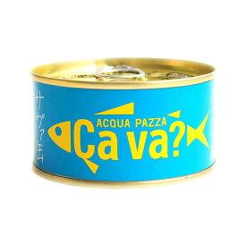 《岩手缶詰》サヴァ缶(国産サバのアクアパッツァ風)【170g】