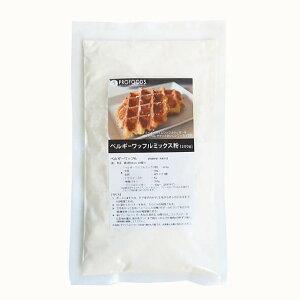 ベルギーワッフルミックス粉(H-46)【200g】
