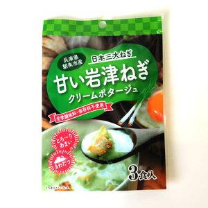 《ノーエン》甘い岩津ねぎクリームポタージュ【3食入】