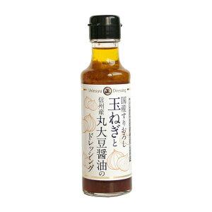 《丸正醸造》玉ねぎと丸大豆醤油のドレッシング【150ml】