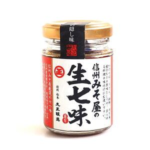 《丸正醸造》信州みそ屋の生七味【55g】