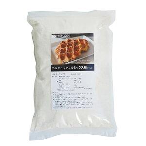 ベルギーワッフルミックス粉(H-46)【1kg】