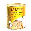 《サバトン》マロンピューレ【870g】