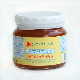 《Jhc》アプリコットジャム【305g】