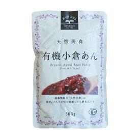 《遠藤製餡》天然美食 有機小倉あん【300g】