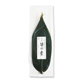 《ヤマシン》笹の葉(真空殺菌包装)【10枚入り】