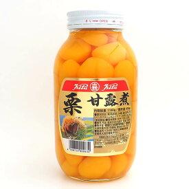 《丸喜印》栗甘露煮【1100g】