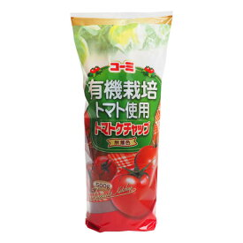 《コーミ》有機栽培トマト使用トマトケチャップ【500g】
