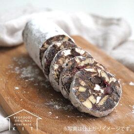《プロフーズ》チョコサラミキット【18枚分】