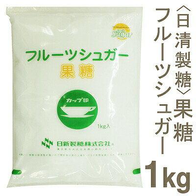 ■ケース販売■《日新製糖》フルーツシュガー(果糖)【1kg×10個】