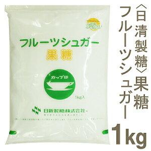 ケース販売 日新製糖 フルーツシュガー(果糖) 1kg×10個