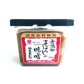 《山内本店》まぼろしの味噌(米麦あわせ)【500g】