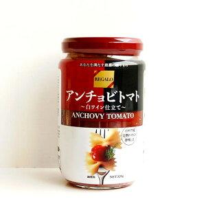 《REGALO》アンチョビトマト【320g】