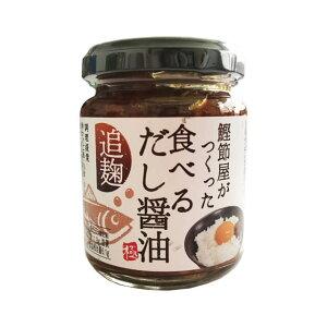 《新丸生》食べるだし醤油【140g】