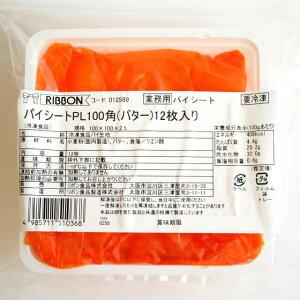 【冷凍】《リボン食品》パイシートPL100角(バター)【12枚】