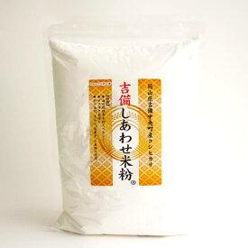 《シーワン》吉備しあわせ米粉【1kg】