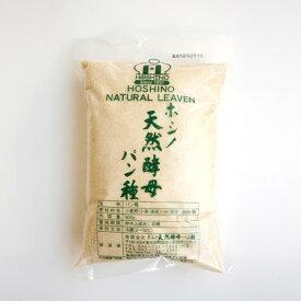 冷蔵 ホシノ天然酵母 ホシノ天然酵母(パン種) 500g
