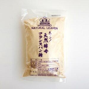 《ホシノ天然酵母》ホシノ天然酵母(フランスパン種)【500g】