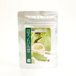 《三笠産業》ほうれん草パウダー【40g】