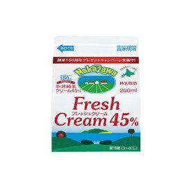 《中沢乳業》フレッシュクリーム(純生クリーム)45%【200ml】