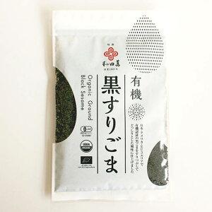 《和田萬》有機 黒すりごま【50g】