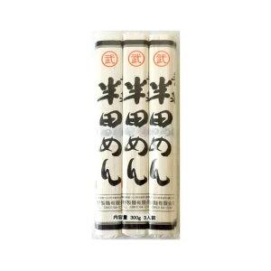 《小野製麺》手延半田めん【300g】