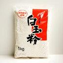 《うさぎもち》うさぎ白玉粉【1kg】