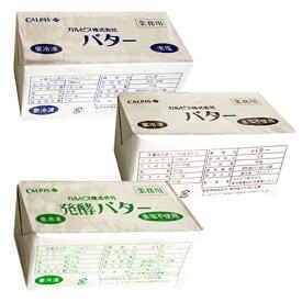 《カルピス》カルピスバターセット(有塩・食塩不使用・発酵)【450g×各1個】