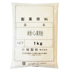 《小城製粉》米粉パン専用粉【1kg】