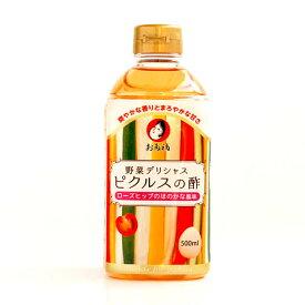 《オタフク》ピクルスの酢【500ml】