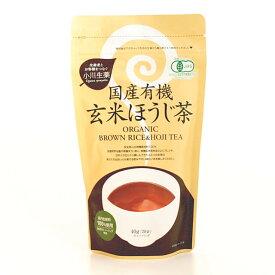《小川生薬》国産有機玄米ほうじ茶【40g(2g×20袋)】