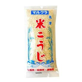 《マルクラ》乾燥米こうじ【500g】