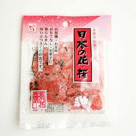 《ヤマシン》日本の花・桜 (桜の花塩漬)【30g】