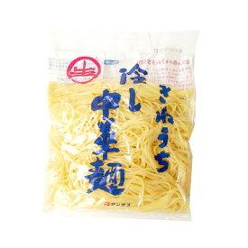 《サンサス》きねうち生麺冷し中華麺【170g】