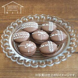 《プロフーズ》ショコラマカロンキット【20個分】