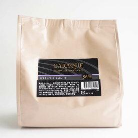 夏季冷蔵 ヴァローナ カラク 56% 1kg