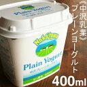 《中沢乳業》プレーンヨーグルト【400ml】