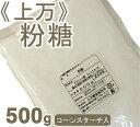 《上万》粉糖【500g】