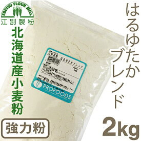 《江別製粉・強力粉》はるゆたかブレンド【2kg】(チャック袋)