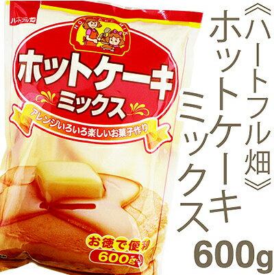 《ハートフル畑》ホットケーキミックス【600g】