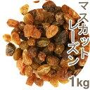 《デルタ》マスカットレーズン【1kg】